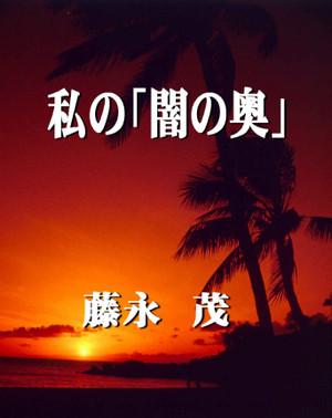 Fujishige_01